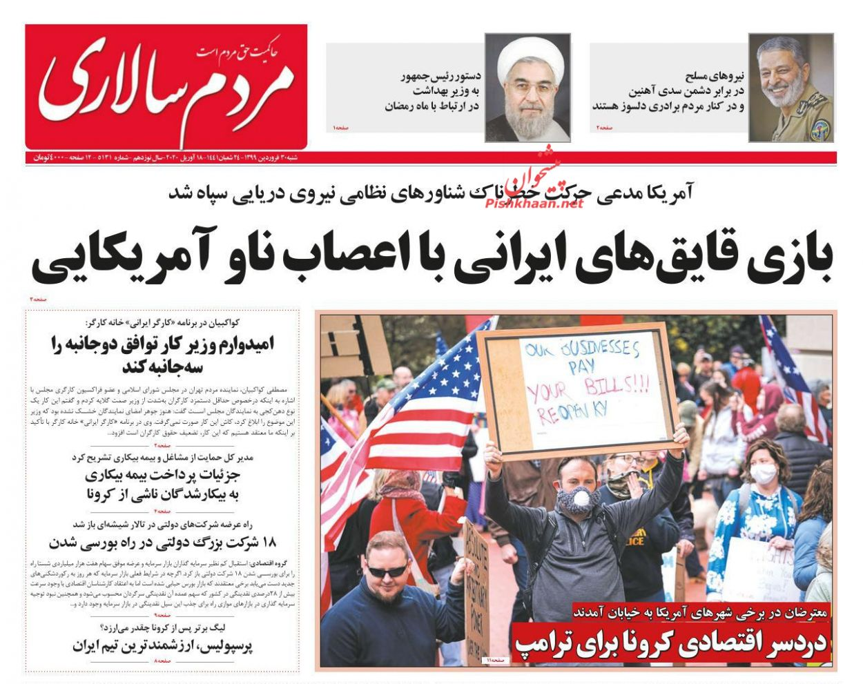عناوین اخبار روزنامه مردم سالاری در روز شنبه ۳۰ فروردین :