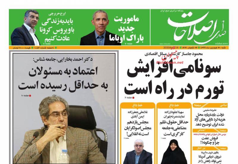 عناوین اخبار روزنامه صدای اصلاحات در روز شنبه ۳۰ فروردين