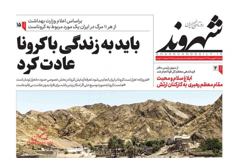 عناوین اخبار روزنامه شهروند در روز شنبه ۳۰ فروردين