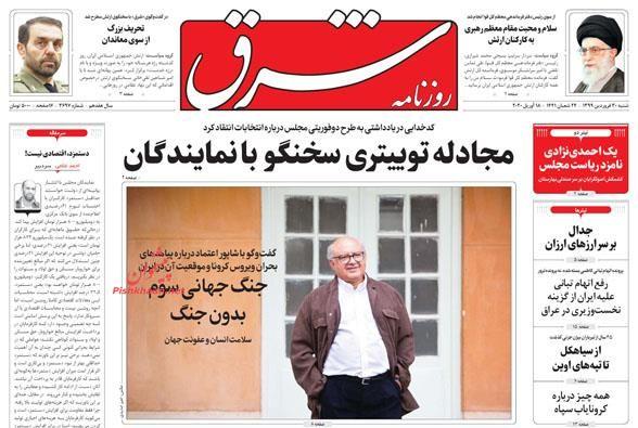 عناوین اخبار روزنامه شرق در روز شنبه ۳۰ فروردین :