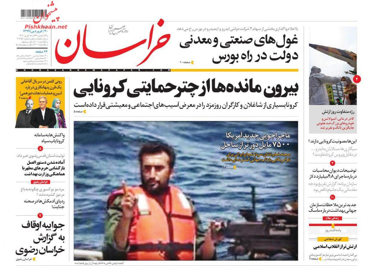 عناوین اخبار روزنامه خراسان در روز شنبه ۳۰ فروردین :