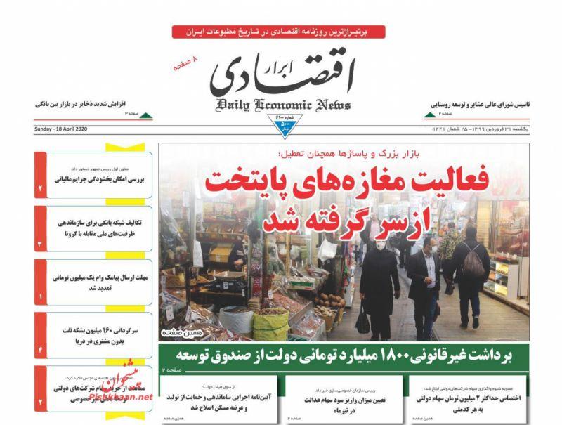 عناوین اخبار روزنامه ابرار اقتصادی در روز یکشنبه ۳۱ فروردين