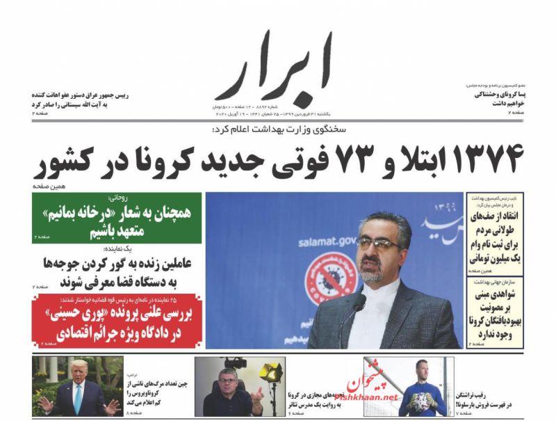 عناوین اخبار روزنامه ابرار در روز یکشنبه ۳۱ فروردين