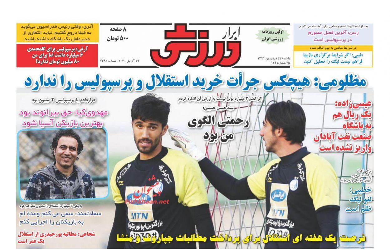 عناوین اخبار روزنامه ابرار ورزشى در روز یکشنبه ۳۱ فروردین :