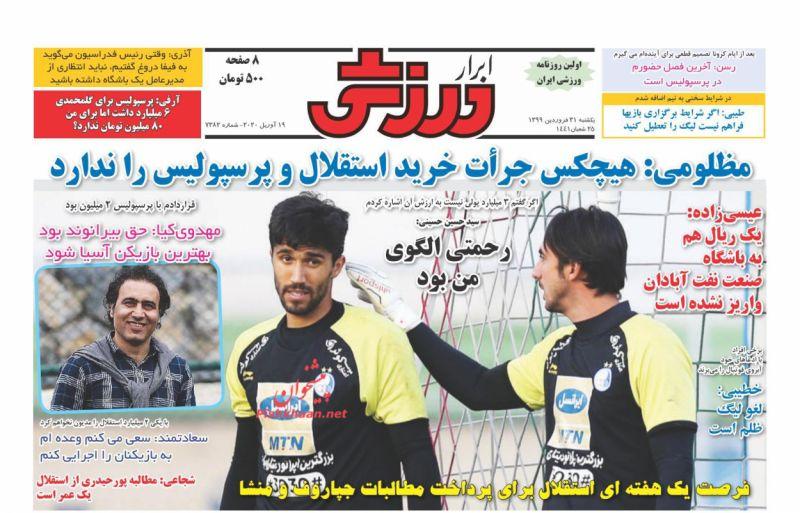عناوین اخبار روزنامه ابرار ورزشى در روز یکشنبه ۳۱ فروردين