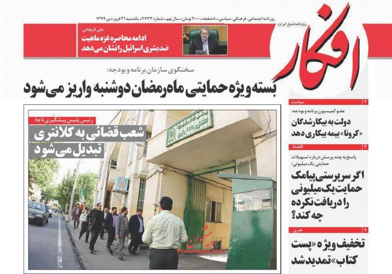 عناوین اخبار روزنامه افکار در روز یکشنبه ۳۱ فروردين