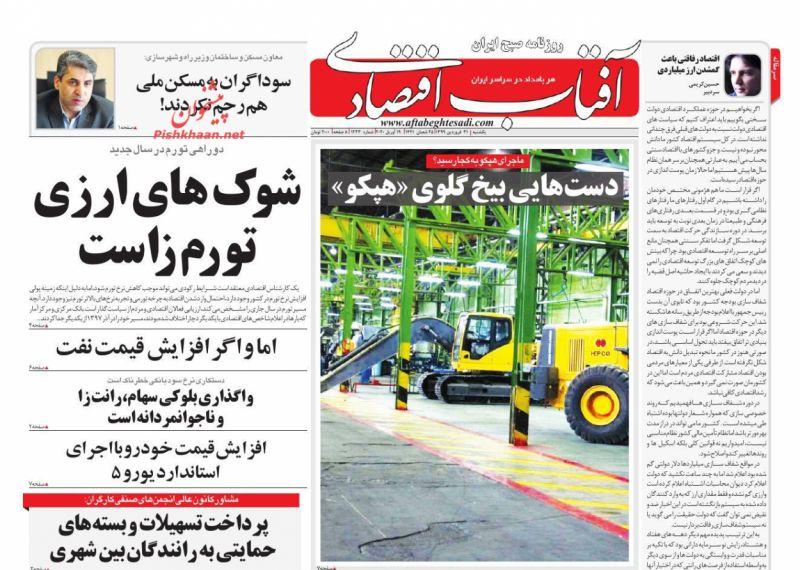 عناوین اخبار روزنامه آفتاب اقتصادی در روز یکشنبه ۳۱ فروردين