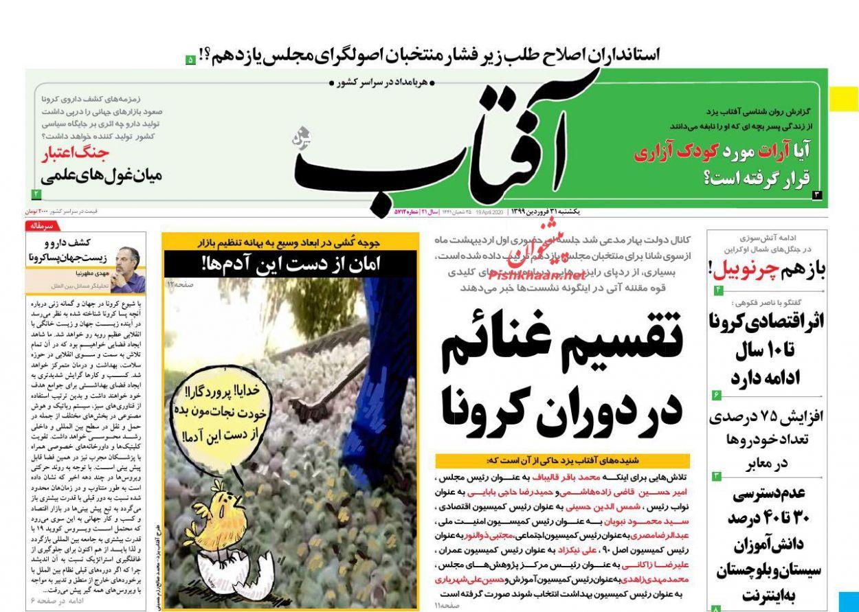 عناوین اخبار روزنامه آفتاب یزد در روز یکشنبه ۳۱ فروردین :