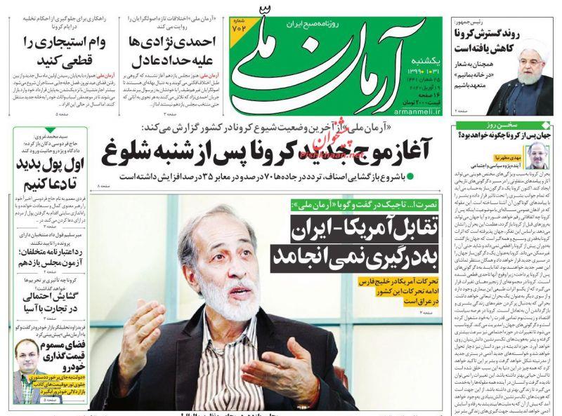 عناوین اخبار روزنامه آرمان ملی در روز یکشنبه ۳۱ فروردين