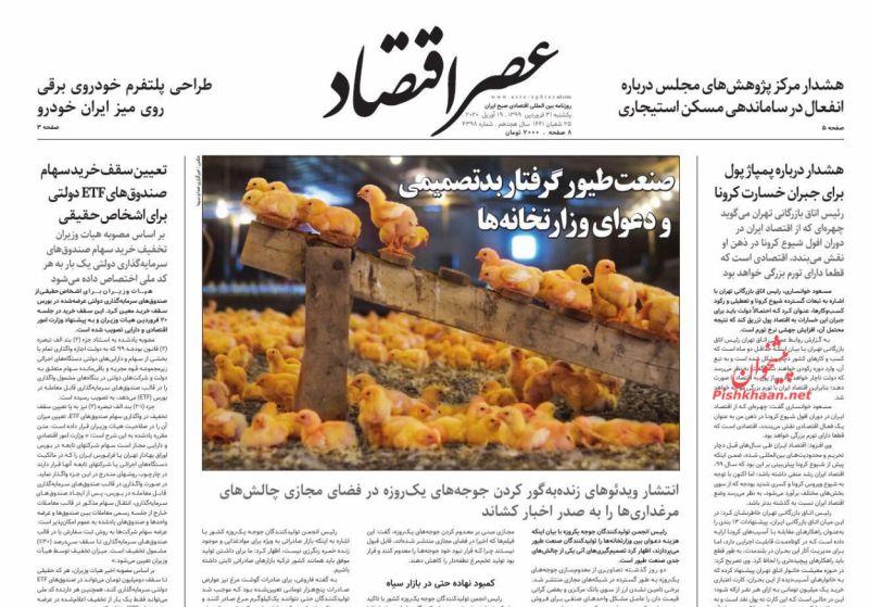 عناوین اخبار روزنامه عصر اقتصاد در روز یکشنبه ۳۱ فروردين