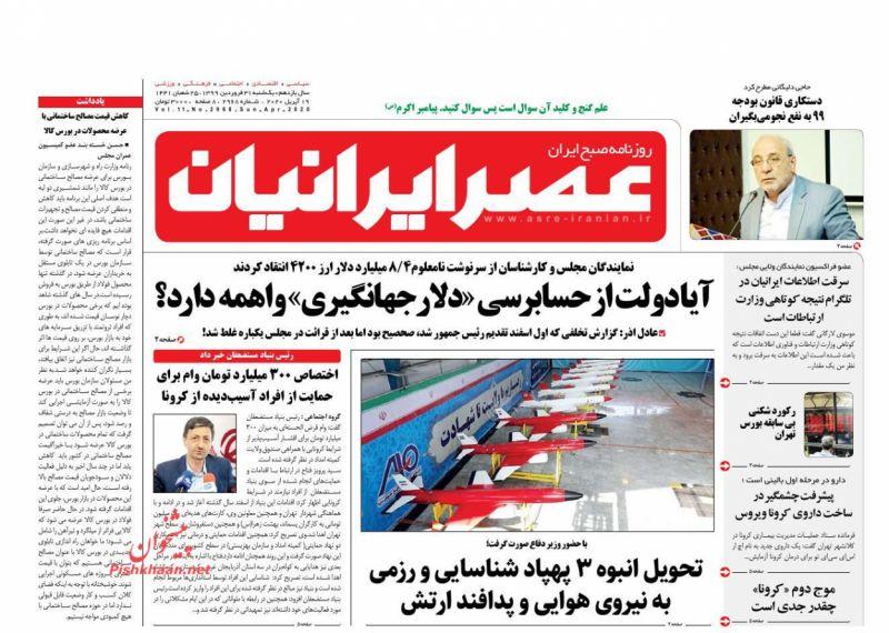 عناوین اخبار روزنامه عصر ایرانیان در روز یکشنبه ۳۱ فروردين