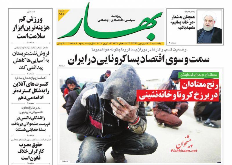 عناوین اخبار روزنامه بهار در روز یکشنبه ۳۱ فروردين
