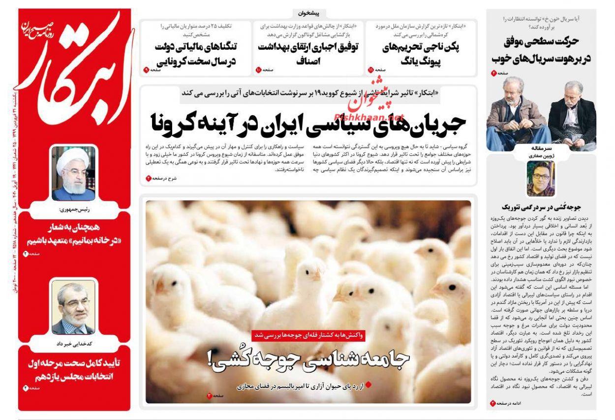 عناوین اخبار روزنامه ابتکار در روز یکشنبه ۳۱ فروردین :