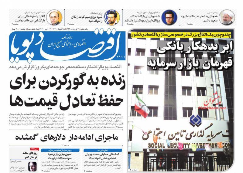 عناوین اخبار روزنامه اقتصاد پویا در روز یکشنبه ۳۱ فروردين
