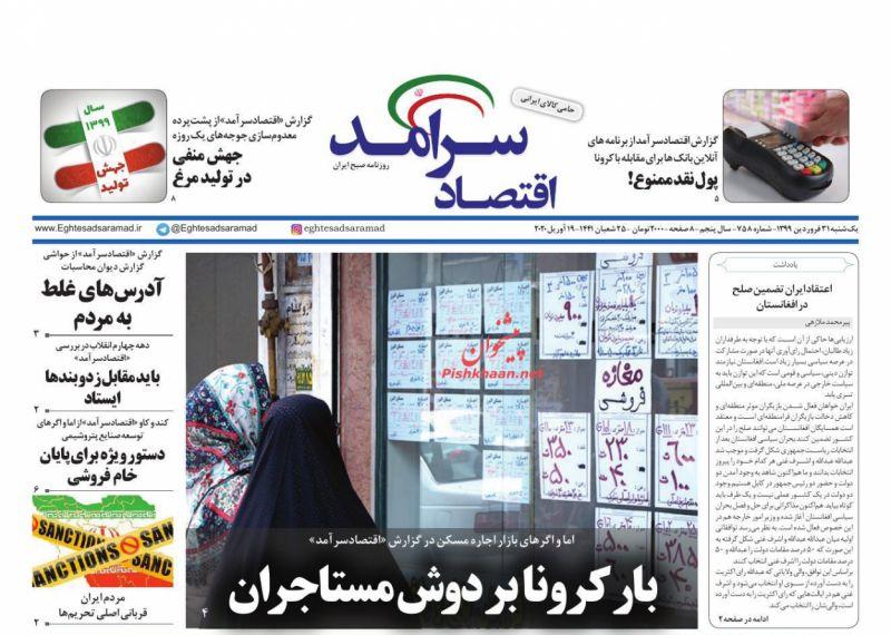عناوین اخبار روزنامه اقتصاد سرآمد در روز یکشنبه ۳۱ فروردين