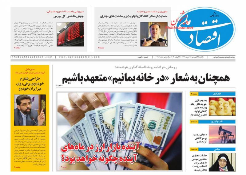 عناوین اخبار روزنامه اقتصاد ملی در روز یکشنبه ۳۱ فروردين
