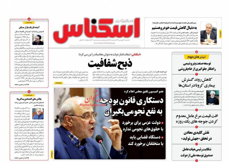عناوین اخبار روزنامه اسکناس در روز یکشنبه ۳۱ فروردين
