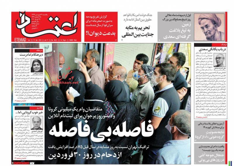 عناوین اخبار روزنامه اعتماد در روز یکشنبه ۳۱ فروردين