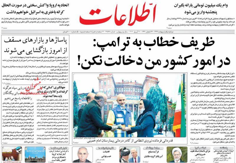 عناوین اخبار روزنامه اطلاعات در روز یکشنبه ۳۱ فروردين