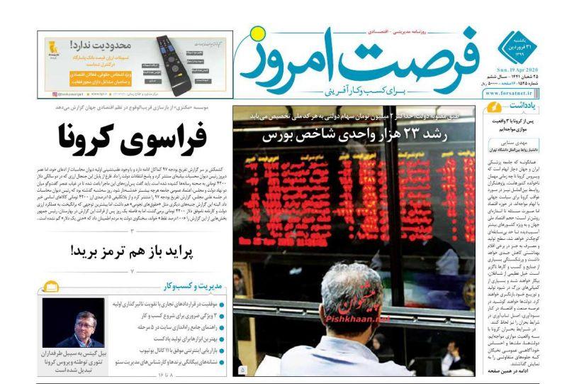 عناوین اخبار روزنامه فرصت امروز در روز یکشنبه ۳۱ فروردين