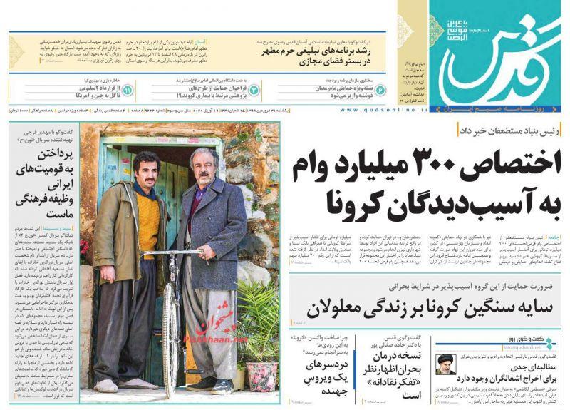 عناوین اخبار روزنامه قدس در روز یکشنبه ۳۱ فروردين