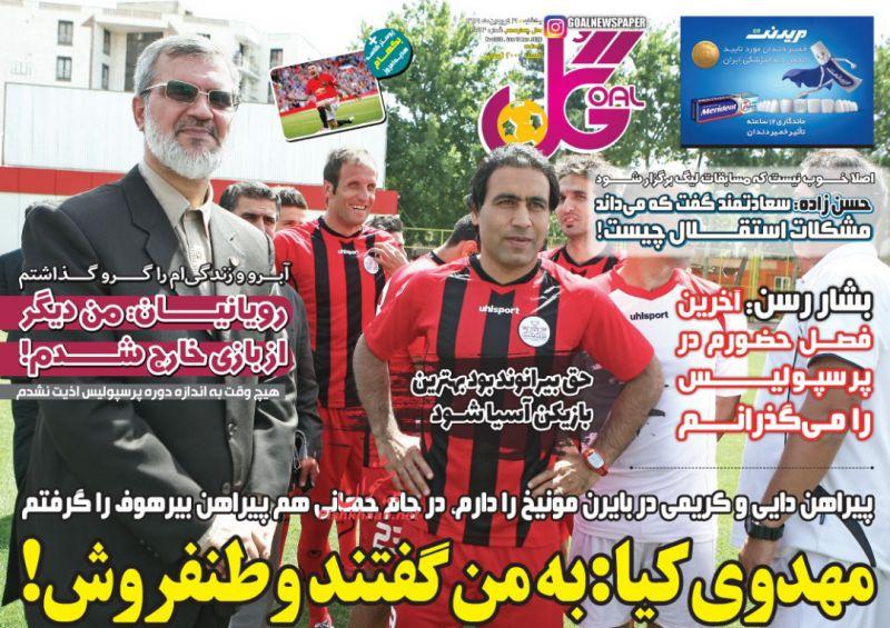 عناوین اخبار روزنامه گل در روز یکشنبه ۳۱ فروردين