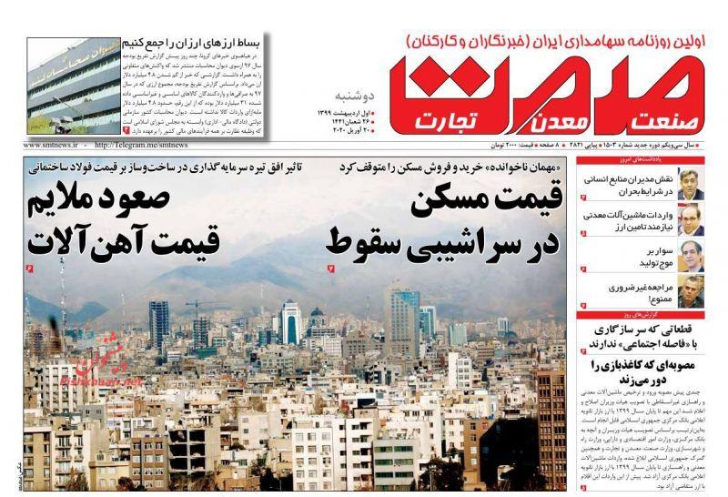 عناوین اخبار روزنامه صمت در روز یکشنبه ۳۱ فروردين