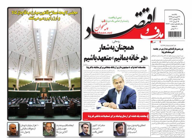 عناوین اخبار روزنامه هدف و اقتصاد در روز یکشنبه ۳۱ فروردين