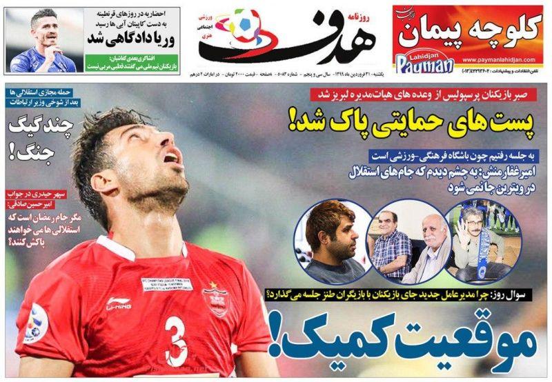 عناوین اخبار روزنامه هدف در روز یکشنبه ۳۱ فروردين