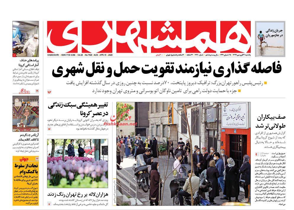 عناوین اخبار روزنامه همشهری در روز یکشنبه ۳۱ فروردین :