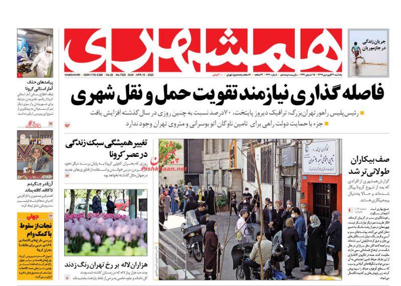 عناوین اخبار روزنامه همشهری در روز یکشنبه ۳۱ فروردين