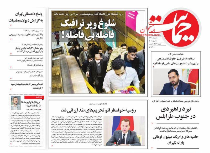 عناوین اخبار روزنامه حمایت در روز یکشنبه ۳۱ فروردين