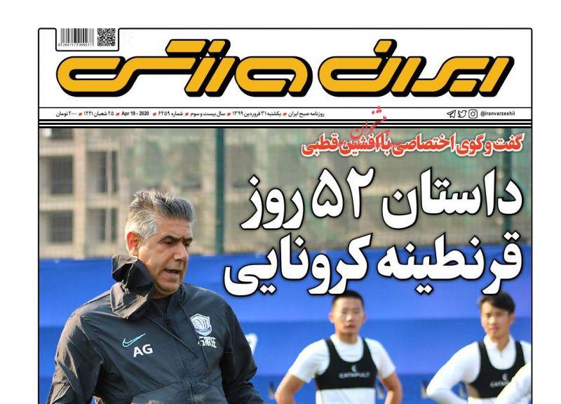 عناوین اخبار روزنامه ایران ورزشی در روز یکشنبه ۳۱ فروردين