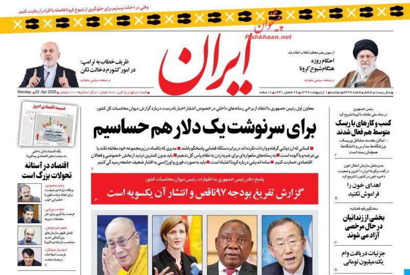 عناوین اخبار روزنامه ایران در روز یکشنبه ۳۱ فروردين