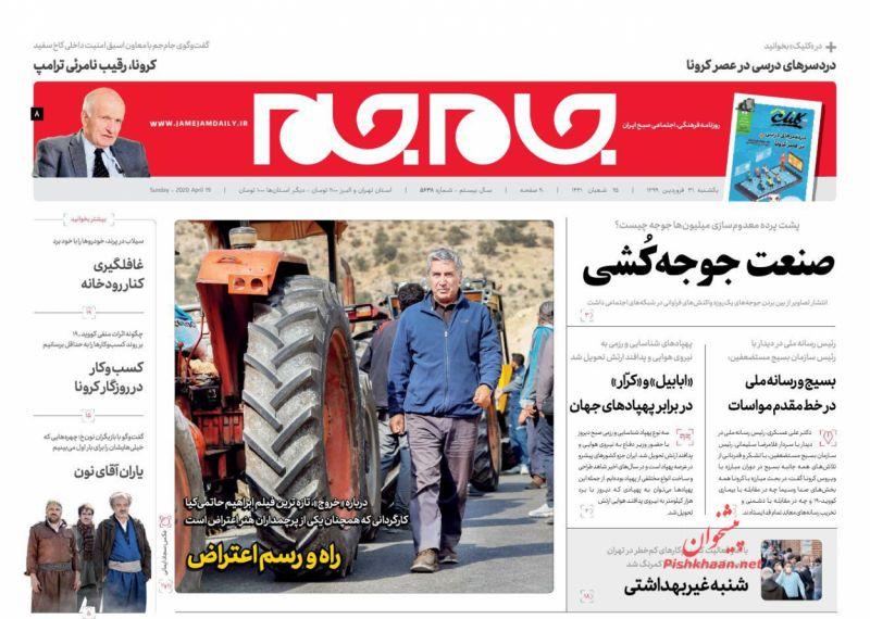 عناوین اخبار روزنامه جام جم در روز یکشنبه ۳۱ فروردين