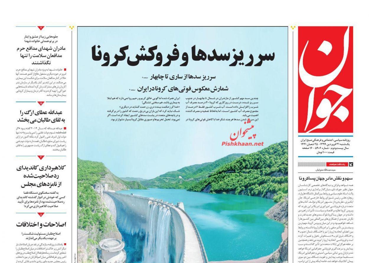 عناوین اخبار روزنامه جوان در روز یکشنبه ۳۱ فروردین :