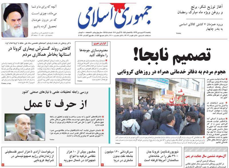 عناوین اخبار روزنامه جمهوری اسلامی در روز یکشنبه ۳۱ فروردين