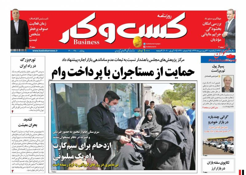عناوین اخبار روزنامه كسب و كار در روز یکشنبه ۳۱ فروردين
