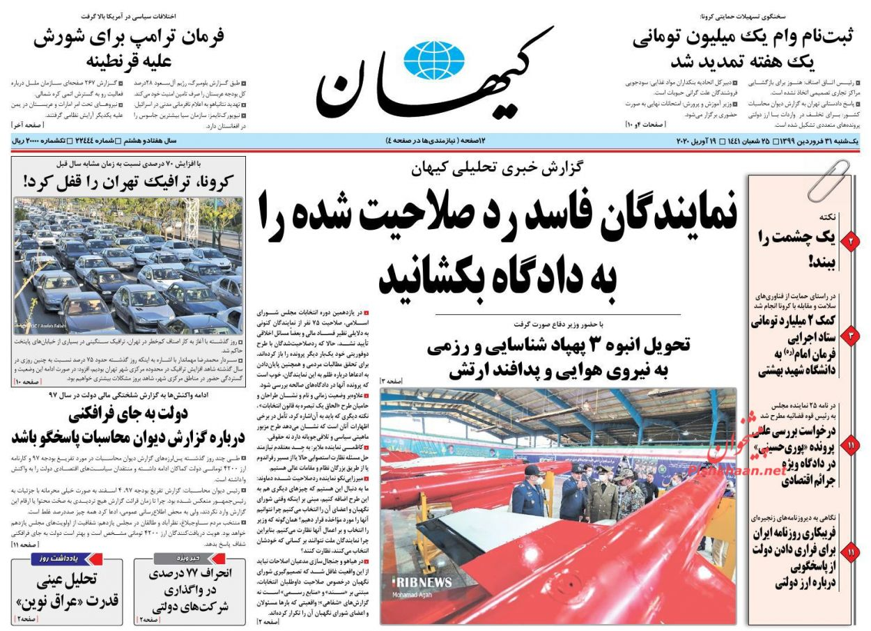 عناوین اخبار روزنامه کیهان در روز یکشنبه ۳۱ فروردین :