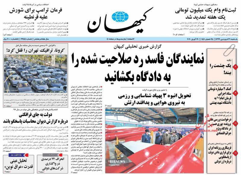 عناوین اخبار روزنامه کيهان در روز یکشنبه ۳۱ فروردين