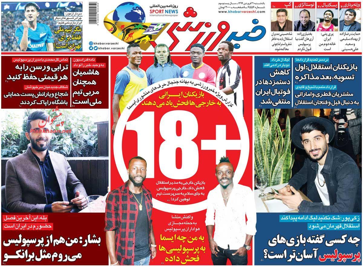 عناوین اخبار روزنامه خبر ورزشی در روز یکشنبه ۳۱ فروردین :