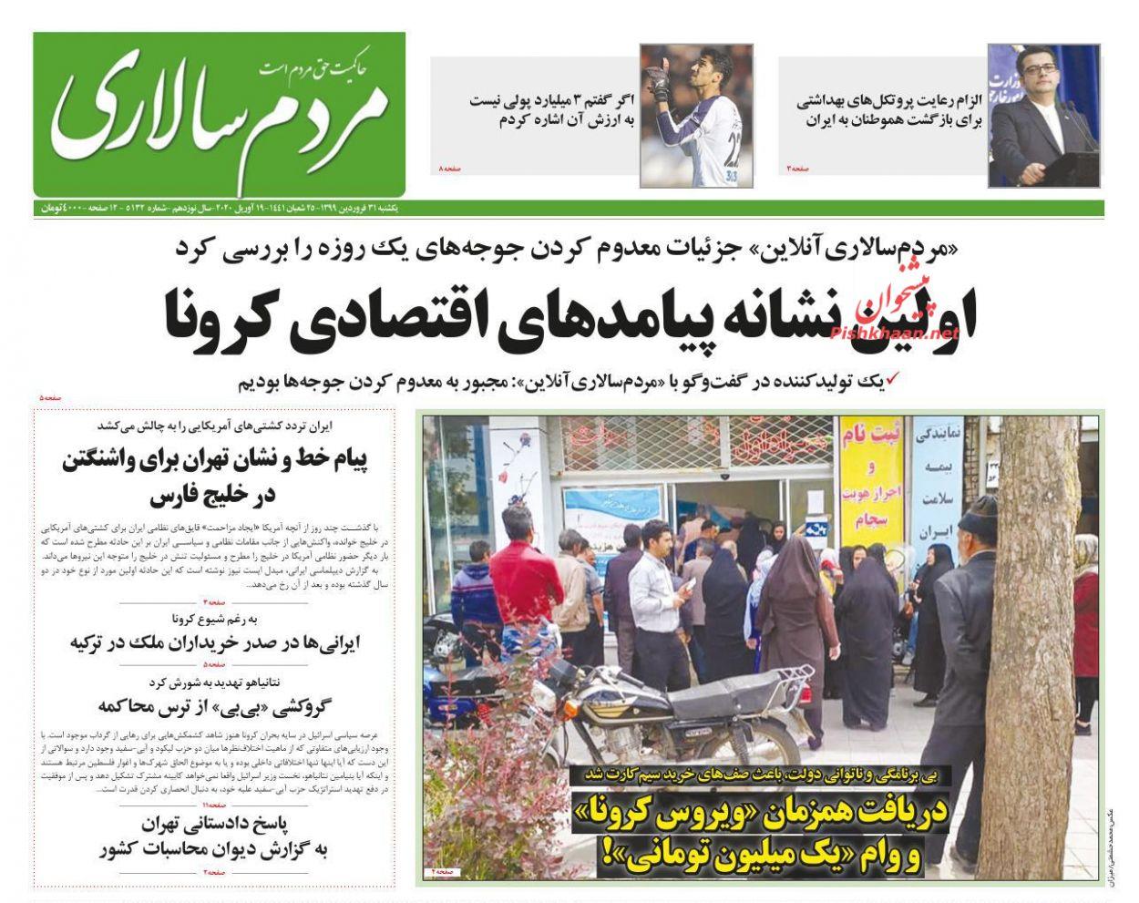 عناوین اخبار روزنامه مردم سالاری در روز یکشنبه ۳۱ فروردین :