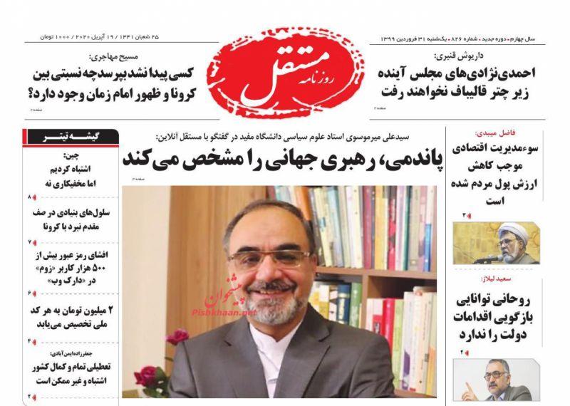 عناوین اخبار روزنامه مستقل در روز یکشنبه ۳۱ فروردين