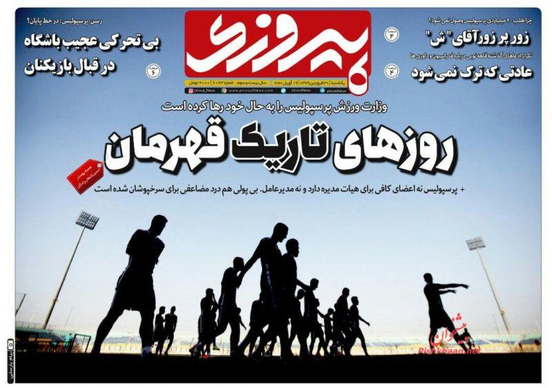 عناوین اخبار روزنامه پیروزی در روز یکشنبه ۳۱ فروردين