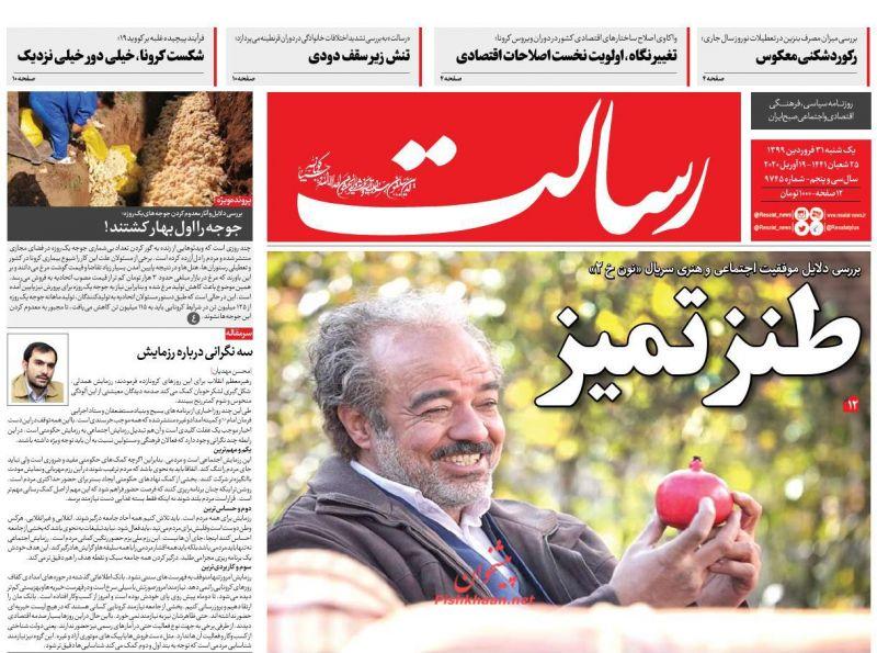 عناوین اخبار روزنامه رسالت در روز یکشنبه ۳۱ فروردين