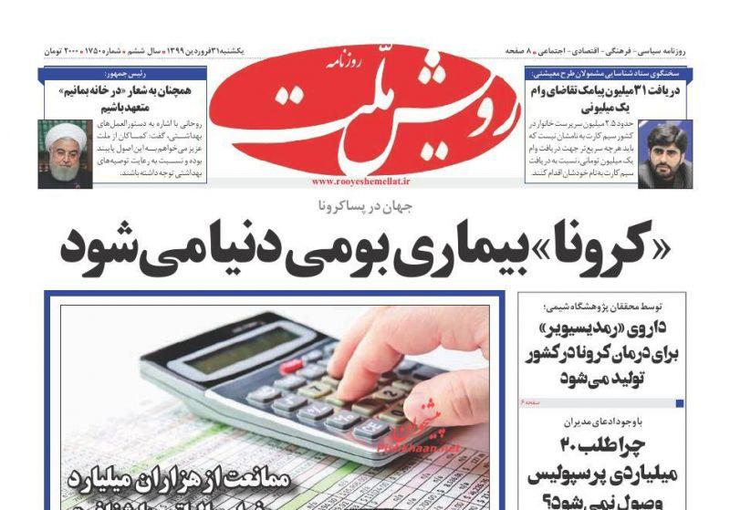 عناوین اخبار روزنامه رویش ملت در روز یکشنبه ۳۱ فروردين