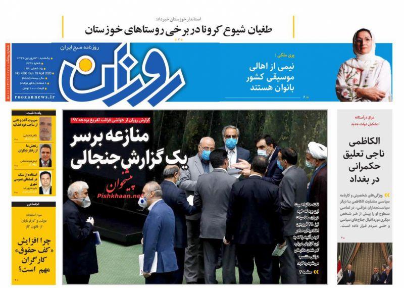 عناوین اخبار روزنامه روزان در روز یکشنبه ۳۱ فروردين