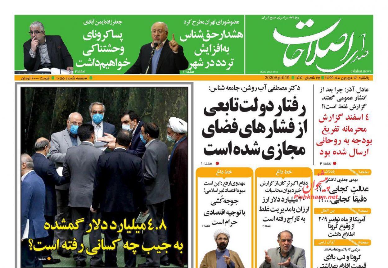 عناوین اخبار روزنامه صدای اصلاحات در روز یکشنبه ۳۱ فروردین :