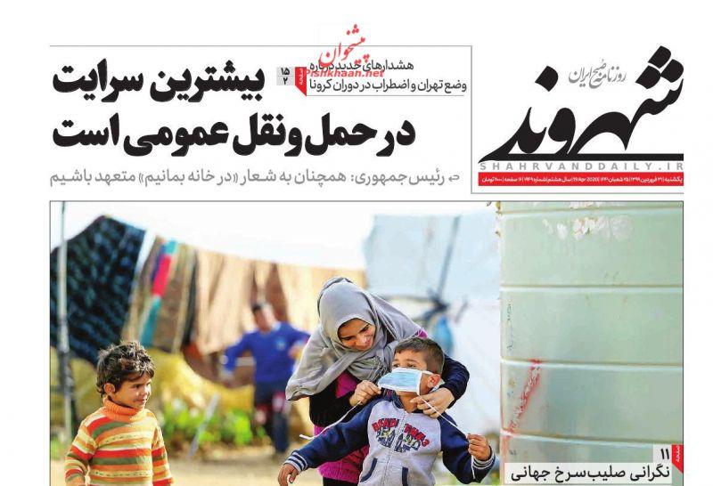 عناوین اخبار روزنامه شهروند در روز یکشنبه ۳۱ فروردين