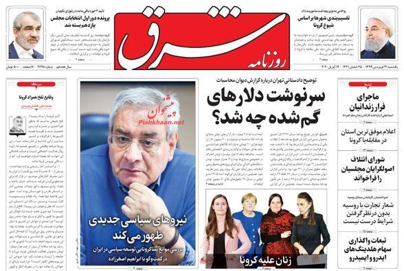 عناوین اخبار روزنامه شرق در روز یکشنبه ۳۱ فروردین :